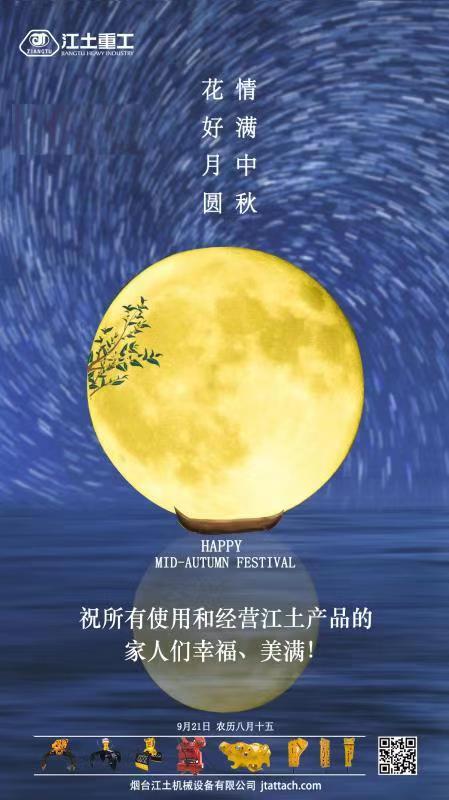 JIANGTU-Excavator-Happy-Mid-autumn-Festival