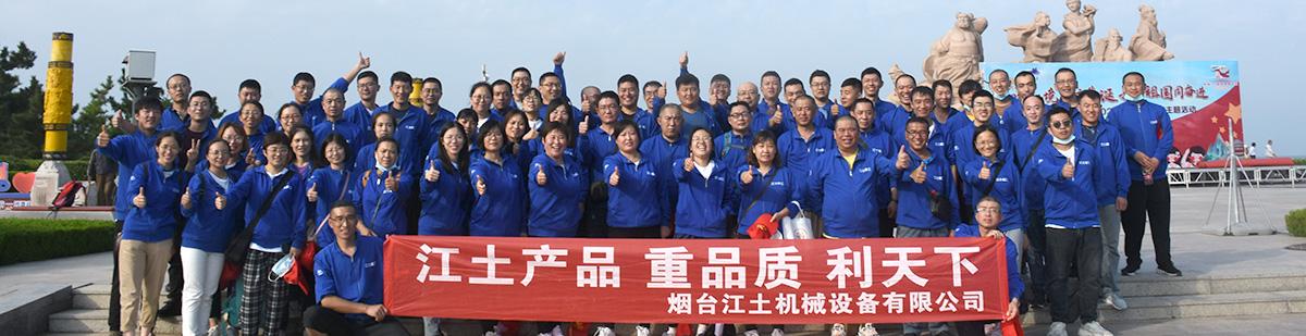 our-team-JIANGTU-excavator-attachments